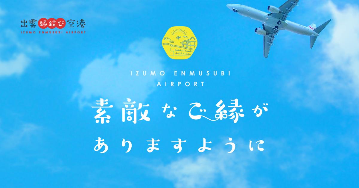 出雲大社の宇豆柱の館内装飾 空港を楽しむ 空港ガイド 出雲縁結び空港